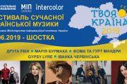 Слухай українську музику!