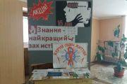 «ВІЛ/СНІД. Думай заради життя!»