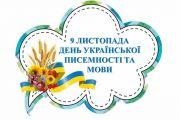 Всеукраїнський радіодиктант національної єдності.
