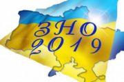 Вступникам. ЗНО-2019
