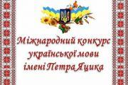 Переможці І етапу ХХ Міжнародного конкурсу з української мови імені Петра Яцика