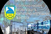 Тиждень циклової комісії електричної інженерії, автоматизації та КІТ