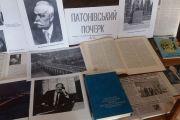Світоч української науки